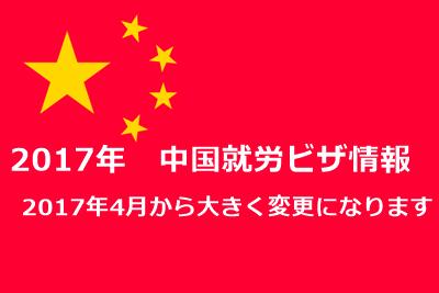 最新2017年版 中国で就労ビザ(Zビザ・Mビザ)を取得する方法