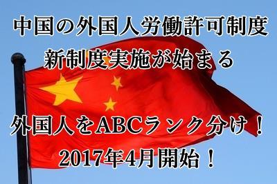 中国の外国人労働許可制度が試用開始。外国人はABCランク分けされます