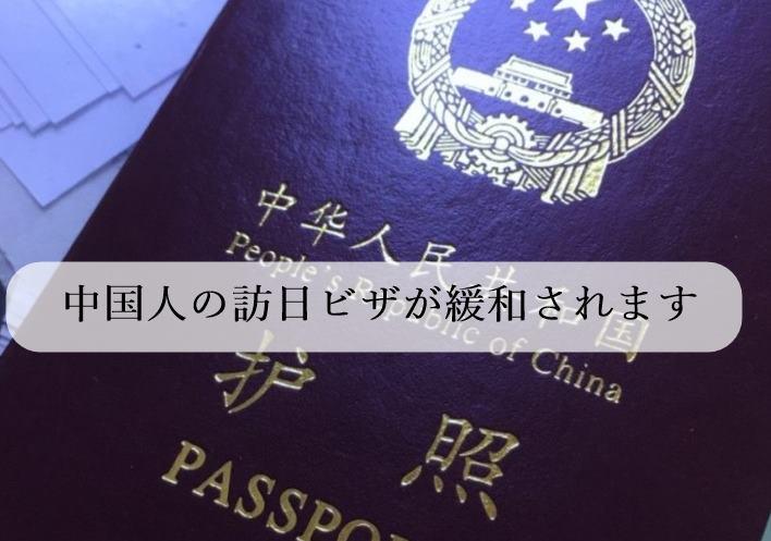 中国人の訪日ビザが緩和されました 2017年5月8日開始