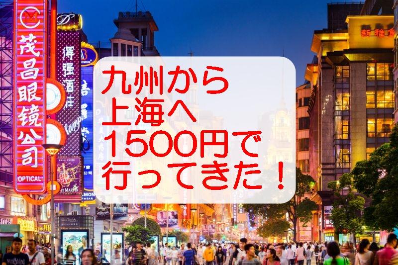 福岡から上海へ1500円で行きました!