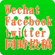 Wechatでの投稿をFacebookとツイッターで同時に自動投稿する方法