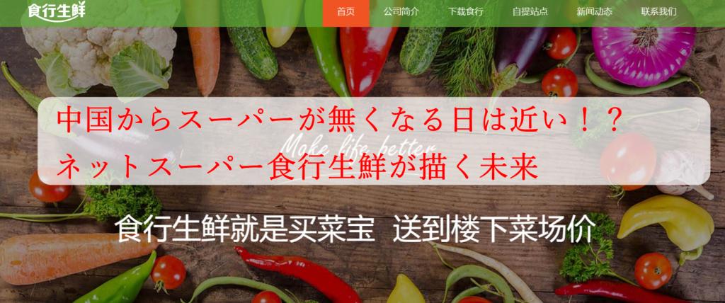 上海でスーパーがなくなる日は近い。食行生鮮が変える生鮮食品革命