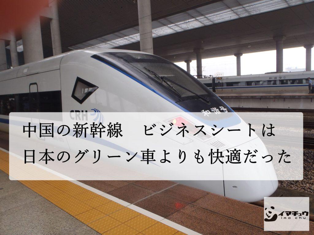 中国の新幹線は日本のグリーン車よりも快適だった
