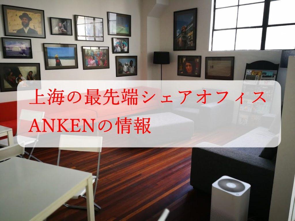 上海のシェアオフィス・コワーキングスペース ANKEN(安垦)