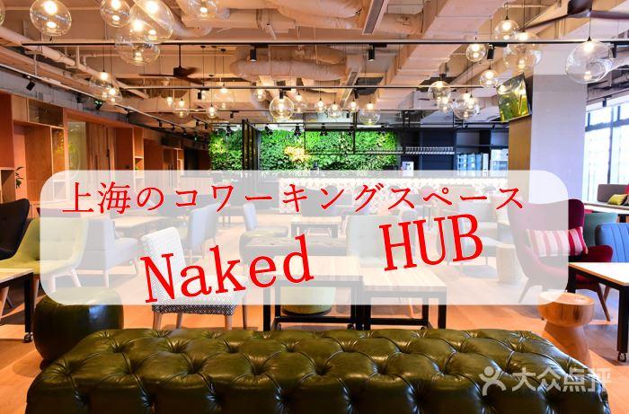 上海のシェアオフィス・コワーキングスペースNakedHUB(裸心社)
