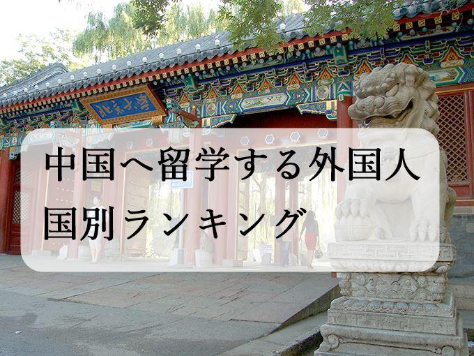 中国へ留学する外国人ランキング