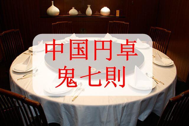 中国テーブルマナー鬼七則