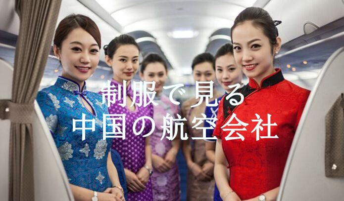 CAの制服で見る 中国の航空会社