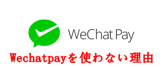 日本人が持つべき中国の電子マネー(アリペイ・Wechatpay)
