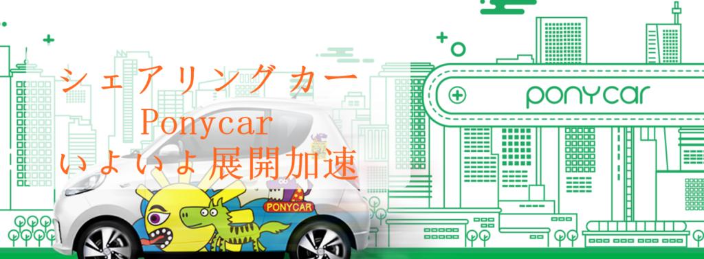 中国のシェアリングカーサービスPonycarがいよいよサービス展開加速!