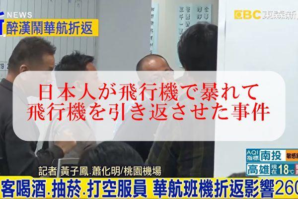 日本人が飛行機で暴れて飛行機を引き返させた事件についての中国人のコメント