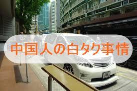 中国人の白タクが暗躍している実情