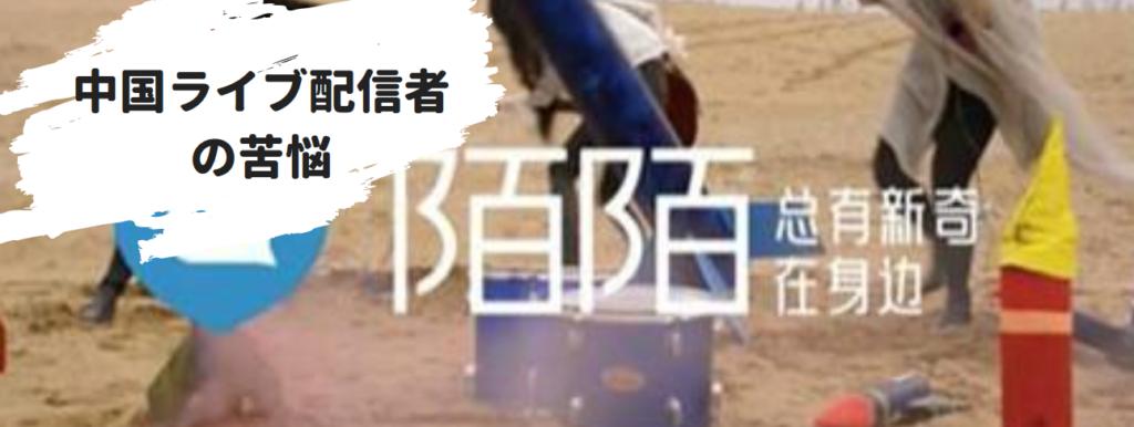 中国ライブ配信者の統計データ