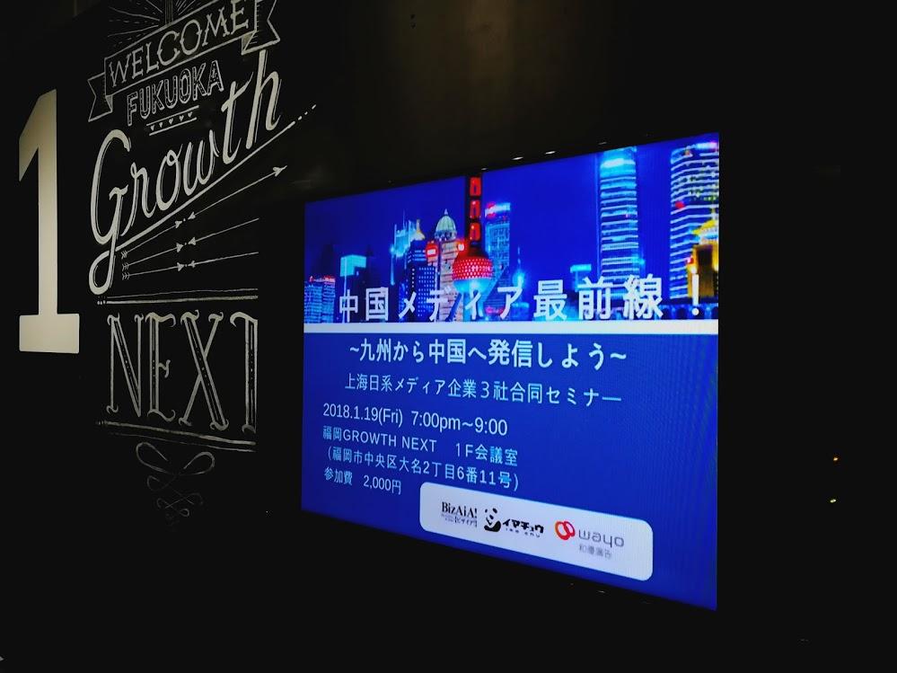 1月19日 福岡メディアセミナー 「中国メディア最前線!」レポート