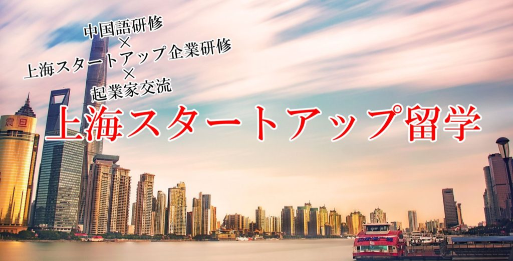 上海スタートアップ留学の参加者募集開始!3月19日~26日