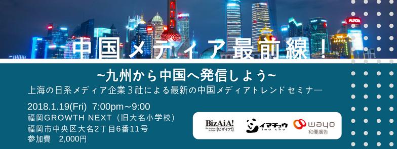 福岡でコラボセミナーをやります 2018年1月19日19:00~